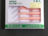 ミクロピック22(歯間通過径 0.7mm)
