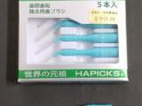 ミクロピック24(歯間通過径 0.8mm)