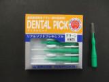 グリーン(XSサイズ、歯間通過径 0.8mm)